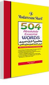 کتاب 504 واژه انگلیسی مدرسان شریف