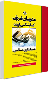 کتاب حسابداری مالی مدرسان شریف