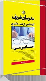 کتاب حسابرسی مدرسان شریف اثر علیرضا خانی