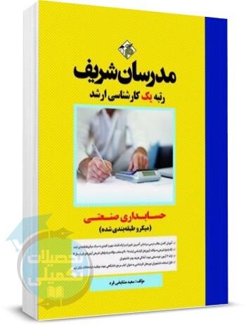 کتاب حسابداری صنعتی مدرسان شریف