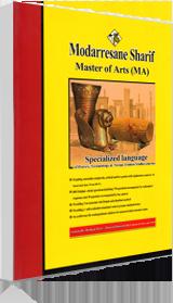 کتاب زبان تخصصی تاریخ و باستان شناسی مدرسان شریف