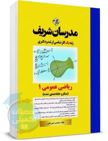 کتاب ریاضی عمومی 1 مدرسان شریف
