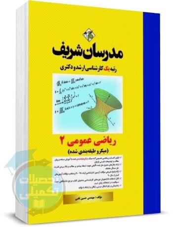 کتاب ریاضی عمومی 2 مدرسان شریف