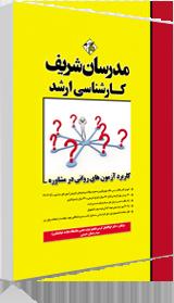 کتاب کاربرد آزمونهای روانی در مشاوره مدرسان شریف
