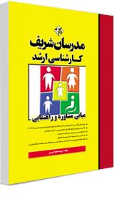 کتاب مبانی مشاوره و راهنمایی مدرسان شریف