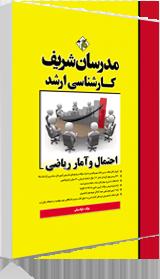 کتاب احتمال و آمار ریاضی مدرسان شریف