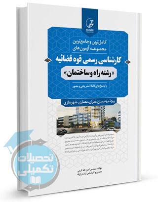 کتاب سوالات کارشناس رسمی قوه قضائیه راه و ساختمان