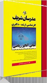 کتاب مبانی آنالیز ریاضی مدرسان شریف