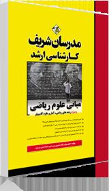 کتاب مبانی علوم ریاضی مدرسان شریف