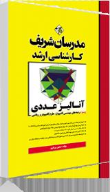 کتاب آنالیز عددی مدرسان شریف