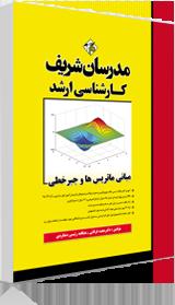 کتاب مبانی ماتریس ها و جبرخطی مدرسان شریف
