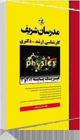 کتاب فیزیک پایه مدرسان شریف