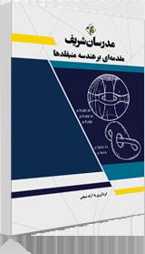 کتاب مقدمه ای بر هندسه منیفلدها مدرسان شریف