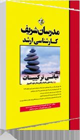 کتاب مبانی ترکیبیات مدرسان شریف