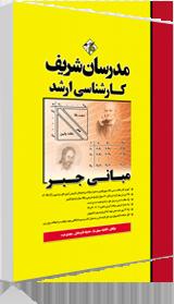 کتاب مبانی جبر مدرسان شریف