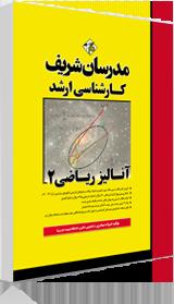 کتاب آنالیز ریاضی 2 مدرسان شریف