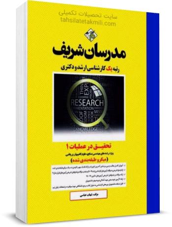 کتاب تحقیق در عملیات 1 مدرسان شریف