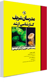 کتاب سوالات ارشد زیست شناسی جانوری 85 تا 97 با پاسخ تشریحی