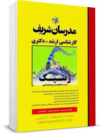 کتاب ژنتیک (ویژه مجموعه زیست شناسی) مدرسان شریف