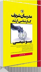 کتاب بیوشیمی مدرسان شریف