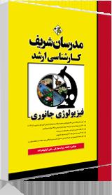 کتاب فیزیولوژی جانوری مدرسان شریف
