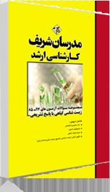 کتاب سوالات ارشد زیست شناسی گیاهی 85 تا 97 با پاسخ تشریحی