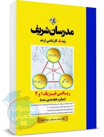 کتاب ریاضی فیزیک مدرسان شریف
