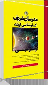 کتاب ژئوشیمی مدرسان شریف