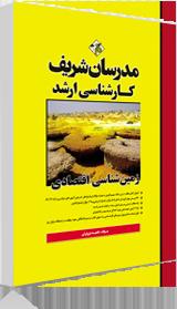 کتاب زمین شناسی اقتصادی مدرسان شریف