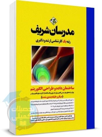 طراحی الگوریتم مدرسان شریف اثر دکتر جواد ظهیری