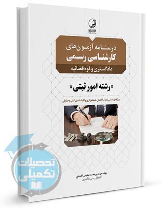 کتاب درسنامه آزمون کارشناس رسمی امور ثبتی