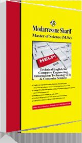 کتاب زبان تخصصی مهندسی کامپیوتر، فناوری اطلاعات و علوم کامپیوتر مدرسان شریف