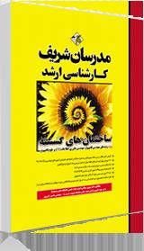 کتاب ساختمان های گسسته مدرسان شریف