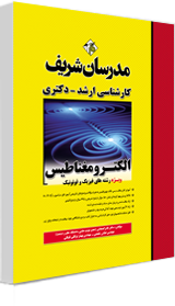 کتاب الکترومغناطیس مدرسان شریف