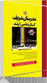 کتاب فیزیک مدرن مدرسان شریف