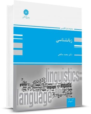 کتاب زبان شناسی پوران پژوهش اثر دکتر محمد صالحی