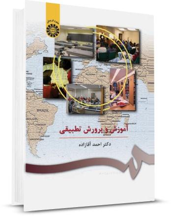 کتاب آموزش و پرورش تطبیقی دکتر احمد آقازاده انتشارات سمت