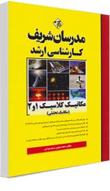 کتاب مکانیک کلاسیک 1و 2 (مکانیک تحلیلی) مدرسان شریف