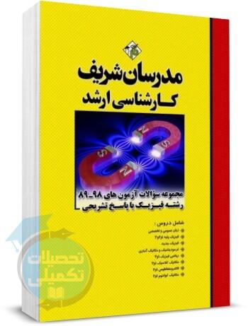 کتاب سوالات ارشد فیزیک,کتاب تست کنکور ارشد فیزیک با پاسخ تشریحی