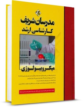 کتاب میکروبیولوژی مدرسان شریف
