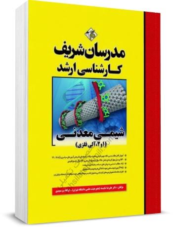 کتاب شیمی معدنی مدرسان شریف