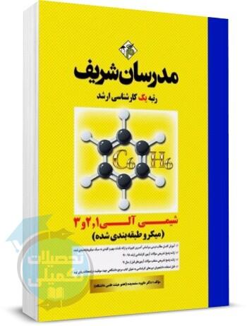 کتاب شیمی آلی 1 و 2 و 3 مدرسان شریف