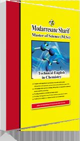 کتاب زبان تخصصی شیمی مدرسان شریف