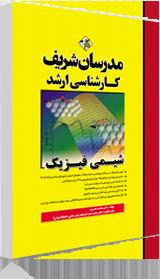 کتاب شیمی فیزیک مدرسان شریف