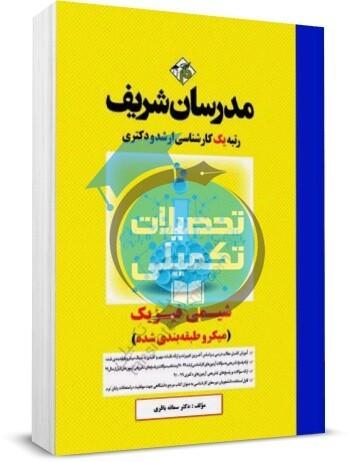 کتاب شیمی فیزیک مدرسان شریف, خرید کتاب, دانلود رایگان