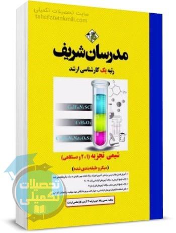کتاب شیمی تجزیه 1و2و دستگاهی, شیمی تجزیه دستگاهی مدرسان شریف