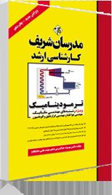 کتاب ترمودینامیک مدرسان شریف