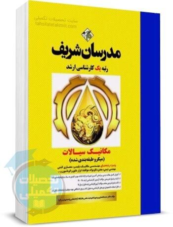 کتاب مکانیک سیالات (ویژه مکانیک) مدرسان شریف