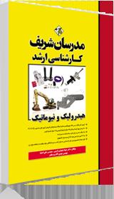کتاب هیدرولیک و نیوماتیک مدرسان شریف