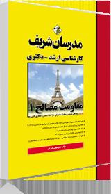 کتاب مقاومت مصالح 1 مدرسان شریف اثر دکتر مجتبی کبیریان